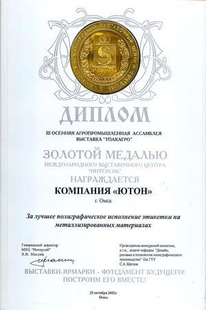 диплом типографии UTON