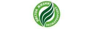 «Листок жизни» — единственная российская экомаркировка, реально гарантирующая безопасность и соблюдение экологических норм на всех этапах производства продукта.