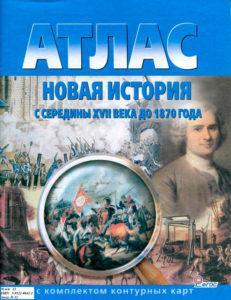 atlas-novaya-istoria